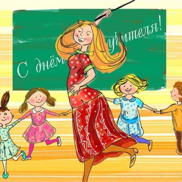 Прикольная открытка с днем учителя поздравления, прикрепить