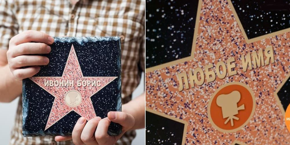 Звезда голливуда в подарок 50