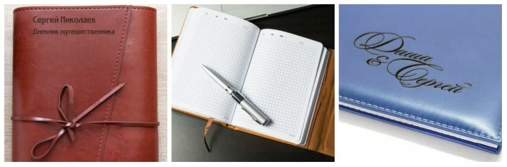 Как подписать ежедневник в подарок
