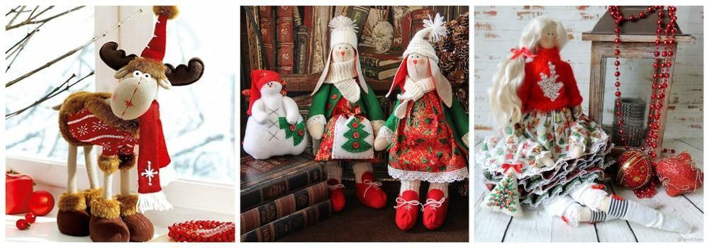 Декоративные новогодние куклы