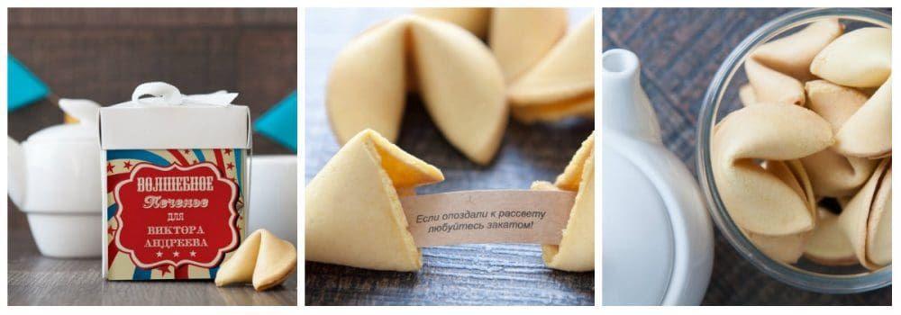 Волшебное печенье с предсказаниями