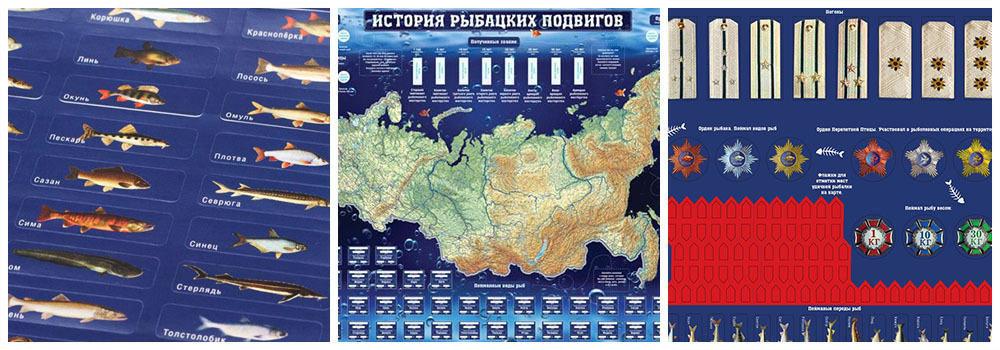 Карта рыбацких подвигов рыбаку на 23 февраля