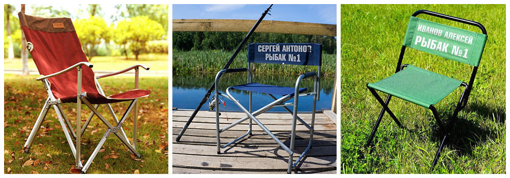 Складной стул рыбаку на 23 февраля