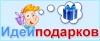 ИдеиПодарков - Лучшие идеи подарков!