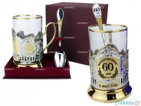 """Набор для чая """"Юбилейный 60 лет"""" гравировка, позолоченный подстаканник, футляр стоя, стекл. стакан, ложка от 3 590 руб"""