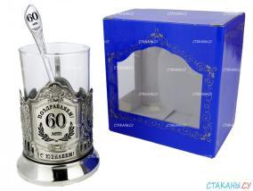 """Набор для чая """"Юбилейный 60 лет"""" гравировка, никелированный подстаканник, стекл. стакан, ложка от 1 990 руб"""