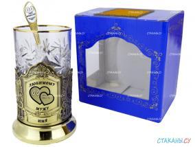 """Подстаканник """"На годовщину свадьбы МУЖУ"""" гравировка, латунный. Набор для чая (3 пр.): картонная коробка, хруст. стакан, ложка от 2 140 руб"""