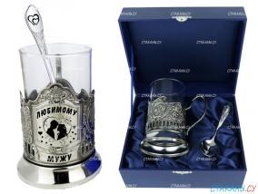 """Набор для чая: подстаканник """"Любимому мужу"""" гравировка, футляр лежа, стекл. стакан, ложка от 2 690 руб"""