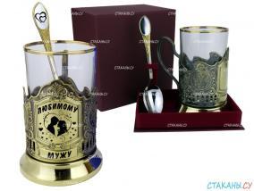 """Набор для чая: подстаканник """"Любимому мужу"""" гравировка, футляр стоя, стекл. стакан, ложка от 2 290 руб"""
