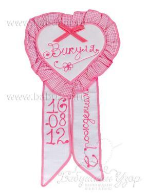 Именное сердце с лентами, эксклюзивное, подарок на рождение ребенка, на свадьбу от 900 руб