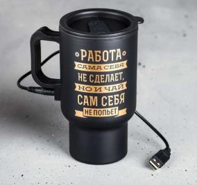 """Термокружка с USB """"Работа сама себя не сделает, но и чай сам себя не попьет"""", 450 мл от 790 руб"""