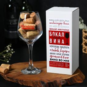 """Бокал для вина """"Мой любимый антисептик"""" от 590 руб"""
