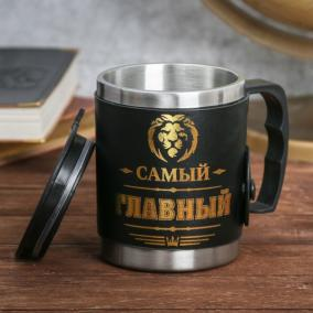 """Термокружка """"Самый Главный"""" от 499 руб"""
