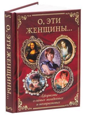 """Книга """"О, эти женщины..."""" (Афоризмы о самых загадочных и неотразимых) от 360 руб"""