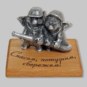 """Фигурка мельхиоровая """"Спасем, потушим, сбережем!"""" (МЧС) 7*7*4 см от 1 450 руб"""