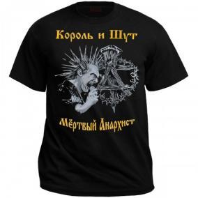 """Футболка """"Король и Шут (Мёртвый Анархист)"""" от 660 руб"""