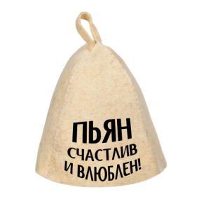 """Шапка банная """"Пьян, счастлив и влюблен"""" от 230 руб"""