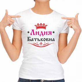 """Футболка женская """"Лидия Батьковна"""" от 720 руб"""