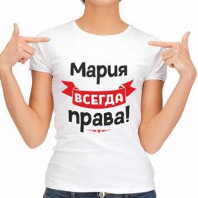 """Футболка женская """"Мария всегда права!"""" от 720 руб"""