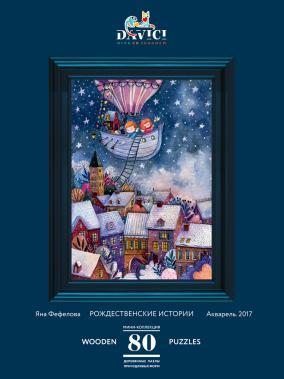"""Деревянный пазл: DaVICI """"Рождественские истории"""" (80 деталей) от 1 400 руб"""