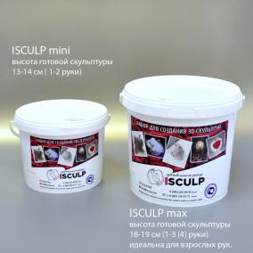 Набор Isculp для создания слепка рук, оригинал, цвет телесный от 2 400 руб