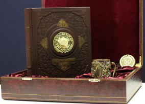 """Подарочный набор """"Юбилейный"""" от 18 900 руб"""