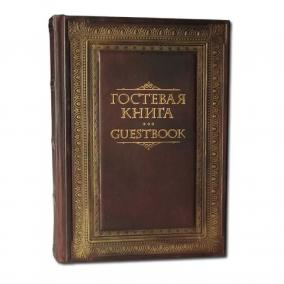 """Подарочное издание """"Гостевая книга"""" от 14 320 руб"""