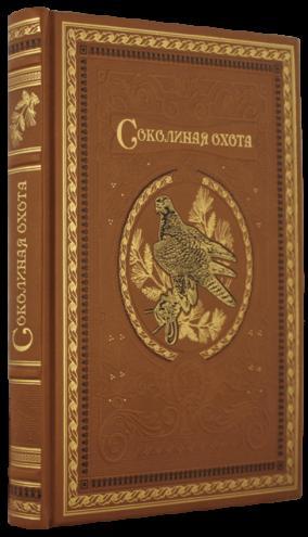 """Подарочная книга """"Соколиная охота"""" от 14 500 руб"""