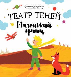 """Книга Театр теней """"Маленький принц"""" от 1 790 руб"""