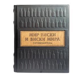 """Книга """"Мир виски виски мира. Путеводитель"""" от 11 890 руб"""