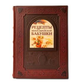 """Книга """"Рецепты моей еврейской бабушки"""" от 12 790 руб"""