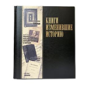 """Книга """"Книги, изменившие историю"""""""