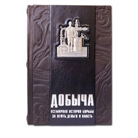 """Книга """"Добыча. Всемирная история борьбы за нефть, деньги и власть"""" от 15 220 руб"""