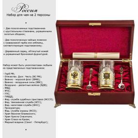 """Набор подстаканников """"Россия"""" в стильном ларце (на 2 персоны) VIIP от 15 900 руб"""