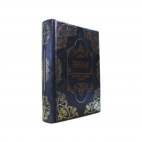 «Библия. Ветхий и Новый Завет» (Blu Metallizzato) от 67 600 руб