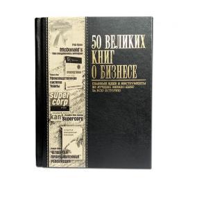50 Великих книг о бизнесе от 15 190 руб