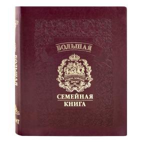 Большая Cемейная книга от 5 780 руб