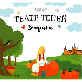 """Книга Театр теней """"Золушка"""" от 1 490 руб"""