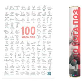 """Скретч-плакат """"100 йога поз"""" от 690 руб"""