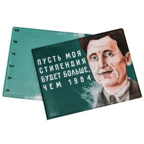 Обложка на зачетку Оруэлл от 390 руб