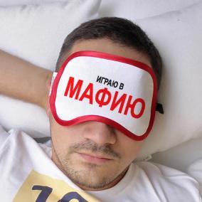 """Маска для сна """"Играю в мафию"""" от 290 руб"""