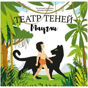 """Книга Театр теней """"Маугли"""" от 1 611 руб"""