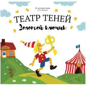 """Книга Театр теней """"Золотой ключик"""" от 1 485 руб"""