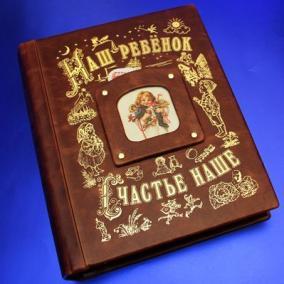 """Подарочная книга-альбом """"Наш ребенок"""" в коже коричневый от 6 500 руб"""