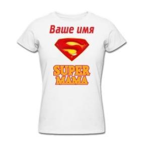 """Именная футболка """"Супер мама"""" от 590 руб"""