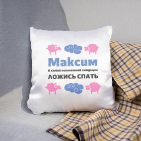 Именная подушка «Ложись спать» от 790 руб