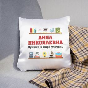 Именная подушка «Лучший в мире учитель» от 790 руб