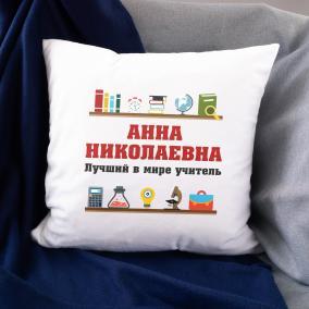 Именная подушка «Лучший в мире учитель» с фамилией от 790 руб
