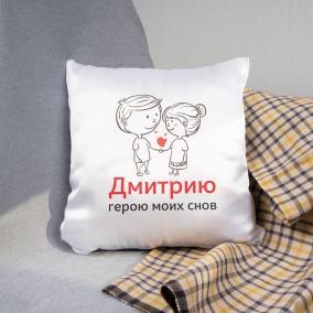 Именная подушка «Герою моих снов» от 790 руб