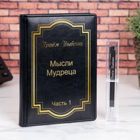 """Именной набор с ручкой """"Мысли мудреца"""" от 1 550 руб"""